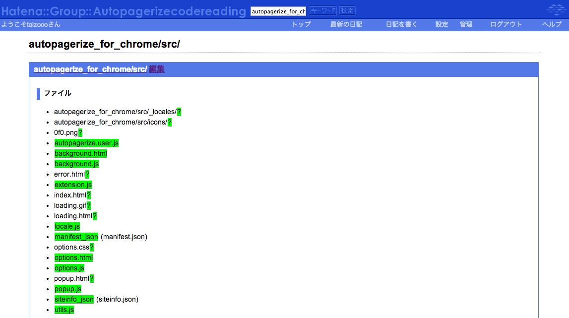 http://autopagerizecodereading.g.hatena.ne.jp/keyword/autopagerize_for_chrome/src/
